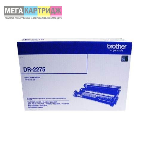 Картридж BROTHER HL-2240/2132/DCP-7057/7060/7065/MFC-7360 DR-2275 (12K) (o)